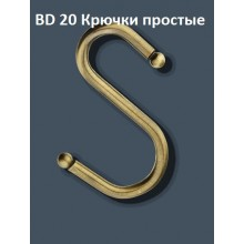 BD 20 - Крючки простые
